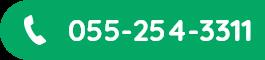 055-254-3311